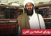 رویای اسامه بن لادن
