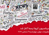 سرتیتر روزنامه های جهان : واکسیناسیون کرونا رسما آغاز شد