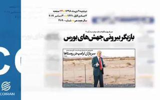 روزنامه 9دی1398