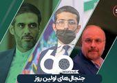 جنجالهای اولین روز ثبت نام نامزدهای انتخابات