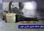 در انتظار دادگاه تاجران کارتن خواب