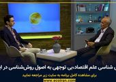 روش شناسی علم اقتصاد | بی توجهی به اصول روششناسی در ایران