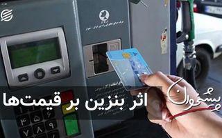 اثر بنزین بر قیمتها