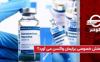 خرید واکسن کرونا توسط بخش خصوصی به کجا رسید