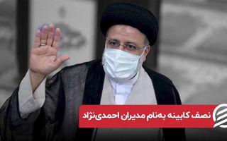 نصف کابینه به نام مدیران احمدی نژاد