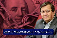 پیشنهاد بیشرمانه کره برای پولهای بلوکه شده ایران
