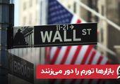 بازارها تورم را دور میزنند
