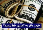 خرید دلار به آخرین خط رسید ؟