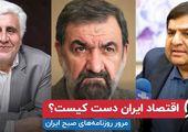 اقتصاد ایران دست کیست؟
