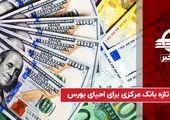 اصلاح نرخ تسعیر داراییهای ارزی بانکها به بورس کمک میکند؟