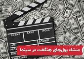 منشا پولهای هنگفت در سینما