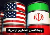 رد بشکه های نفت ایران در آمریکا