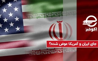 جای ایران و آمریکا عوض شده است ؟