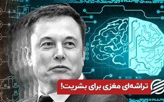 تراشه ای مغزی برای بشریت