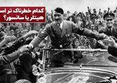 کدام خطرناک تر است، هیتلر یا سانسور؟