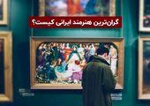 گرانترین هنرمند ایرانی کیست؟