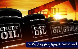 با قیمت نفت تورم را پیش بینی کنید
