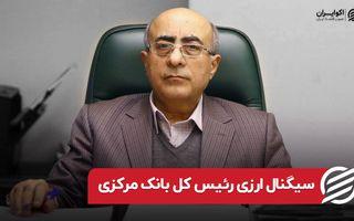 سیگنال ارزی رئیس کل بانک مرکزی
