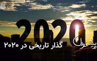 گذار تاریخی در ۲۰۲۰