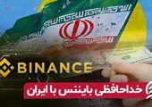 خداحافظی بایننس با ایران/ راهکار بایننس برای کاربران ایرانی