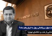 صندوق بینالمللی پول چرا درخواست وام ایران را رد کرد ؟