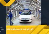 آتش بازی قیمت خودرو و مطالبات انباشته