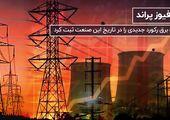 مصرف برق رکوردی جدیدی را در تاریخ این صنعت ثبت کرد