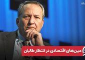 مین های اقتصادی در انتظار طالبان