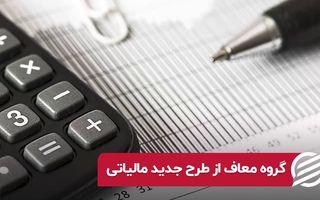 گروه معاف از طرح جدید مالیاتی