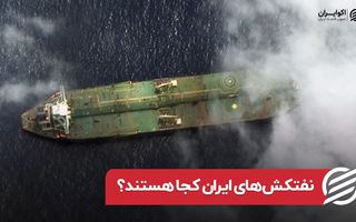 نفتکش های ایران کجا هستند ؟  ارسال سوخت از ایران به لبنان