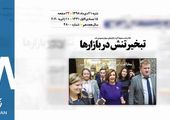 روزنامه 21دی1398