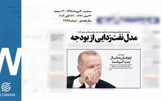 روزنامه 30مهر1398