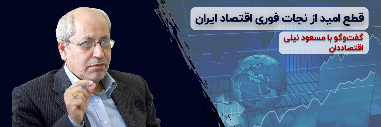 اسلایدر قطع امید از نجات فوری اقتصاد ایران