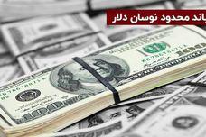 باند محدود نوسان دلار