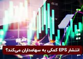انتشار EPS کمکی به سهامداران میکند؟