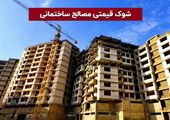 شوک قیمتی مصالح ساختمانی