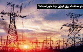 در صنعت برق ایران چه خبر است؟