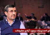 ادعای احمدینژاد در مورد آزادی مطبوعات