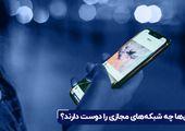 آمار استفاده از شبکه های مجازی در ایران
