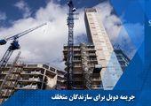 جریمه تخلف ساخت و ساز در سال 99