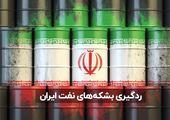 آمار صادرات نفت ایران؛ فروش 2.3 میلیون بشکه نفت ممکن است؟