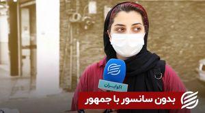 بدون سانسور با جمهور