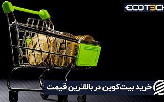 خرید بیتکوین در بالاترین قیمت