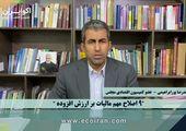 مصاحبه اختصاصی دکتر پورابراهیمی عضو کمیسیون اقتصادی مجلس با اکوایران