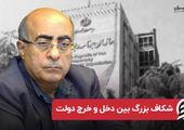 شکاف بزرگ بین دخل و خرج دولت