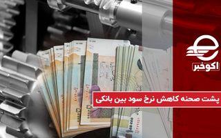 پشت صحنه کاهش نرخ سود بین بانکی