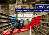 تورم فعلی چه مخاطراتی برای جامعه ایران دارد؟