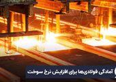 آمادگی فولادیها برای افزایش نرخ سوخت