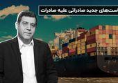 سیاست های جدید صادراتی علیه صادرات