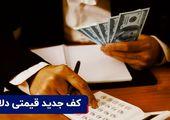 کف قیمتی جدید دلار